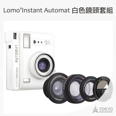 【東京正宗】 Lomo'Instant Automat 系列 拍立得 相機  White 白色 三鏡組