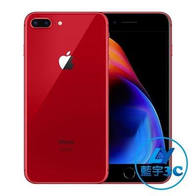 【藍宇3C】Apple iPhone 8 Plus 5.5吋 1200萬素 64GB 保證現貨 空機優惠價