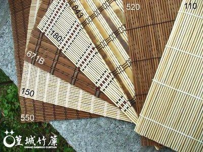 【篁城竹簾】竹捲簾、餐捲簾、佈置、桌旗、杯墊、桌墊、野餐墊、天然台灣桂竹製作