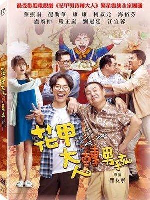 <<影音風暴>>(全新電影1806)花甲大人轉男孩  DVD  全119分鐘(下標即賣)48