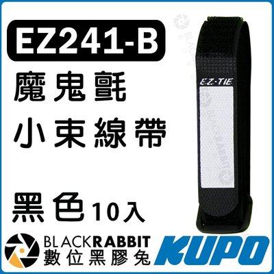 數位黑膠兔【 KUPO EZ241-B 魔鬼氈小束線帶 黑色 10入】 魔鬼氈黏扣帶 EZ-TIE 束線帶 耐用型 束帶