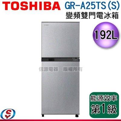 可議價【新莊信源】192公升【TOSHIBA 東芝雙門變頻冰箱】GR-A25TS(S) / GRA25TSS