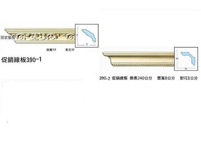 歐式 PU浮雕 角線板 裝飾框. 天花板框邊修飾每一支 240公分 促銷線板 每一款特價每支$390