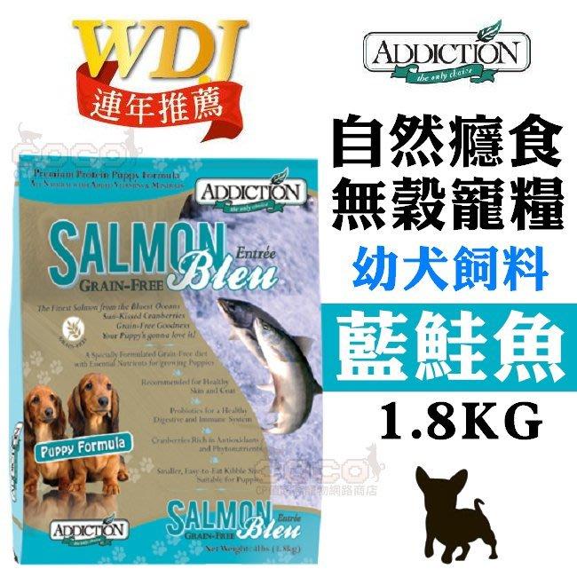 COCO《限量》自然癮食ADD無穀幼犬藍鮭魚1.8kg(WDJ推薦飼料)紐西蘭寵糧ADDICTION寵食