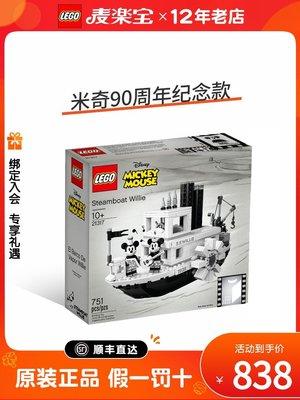 LEGO&Switch娛樂天地 樂高積木創意ideas系列21317迪士尼米奇的威利號汽船兒童拼裝玩具