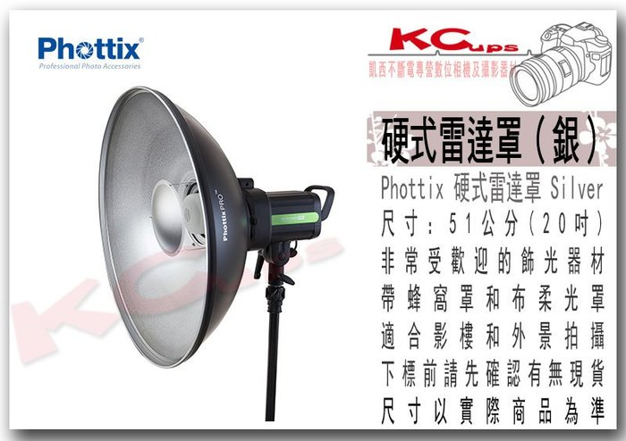 凱西影視器材【 Phottix 銀底 雷達罩 51cm】20吋 Broncolor 附蜂巢+柔光布 棚燈 外拍燈 反射罩