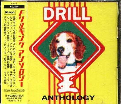 K - DENKI GROOVE 電気グルーヴ - DRILL KING ANTHOLOGY - 日版 OBI