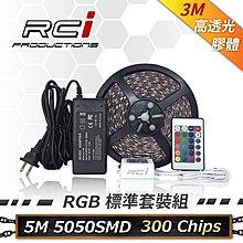 RC HID LED專賣店 RGB 變色 5m 300燈 LED 5米燈條 採3M高透光率矽膠 含遙控器+變壓器