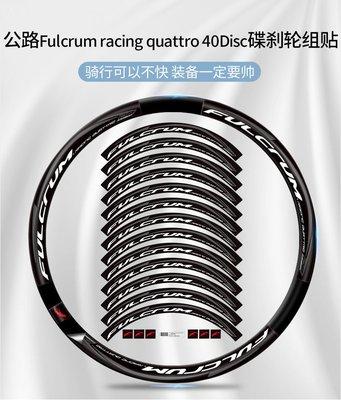 飛馬單車,Fulcrum racing quattro 40Disc 輪組貼紙 自已DIY更換 貼紙破損可脫落可參考