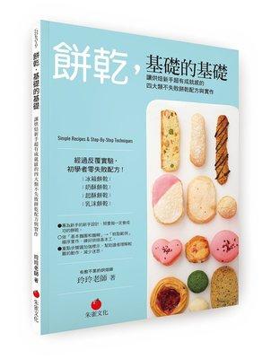 【Ace書店】餅乾,基礎的基礎/玲玲老師/朱雀文化出版