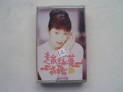 ///李仔糖明星錄*1993年趙詠華專輯-求婚.二手卡帶(s699)