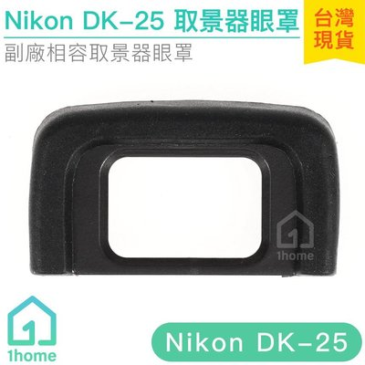 現貨|Nikon DK-25相機眼罩|觀景窗/D5500/D5600/D3200/D3300/D3400等【1home】