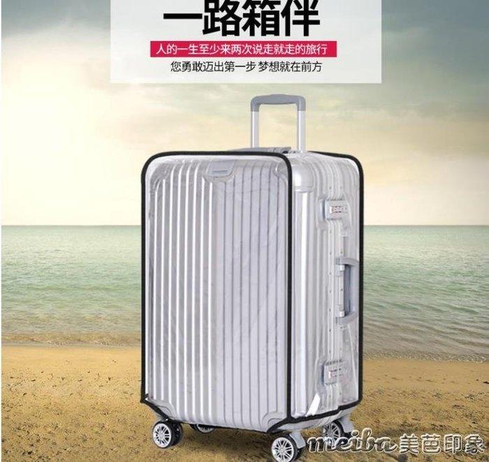 行李箱保護套透明加厚耐磨防水拉桿箱套旅行箱套20/24/26/28寸