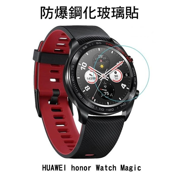 *Phone寶*華為 榮耀 HUAWEI HONOR Watch Magic 手錶鋼化玻璃貼 高清晰 高透光 9H