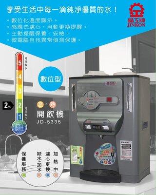 免運費~JD-5335晶工牌溫熱全自動開飲機 / 飲水機