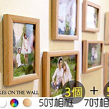 【T3】歐式相框組合 7吋相框 5吋相框 簡約現代照片牆  裝飾相框 創意相框 掛牆畫框組合 相框牆 相框組【HH03】