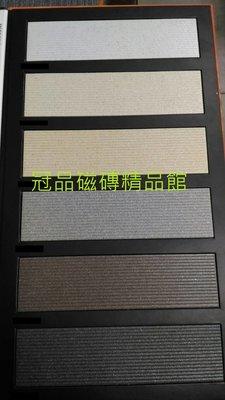 ◎冠品磁磚精品館◎國產精品 外牆 條紋 修碼平磚-橫紋(共六色)- 6X22.7cm