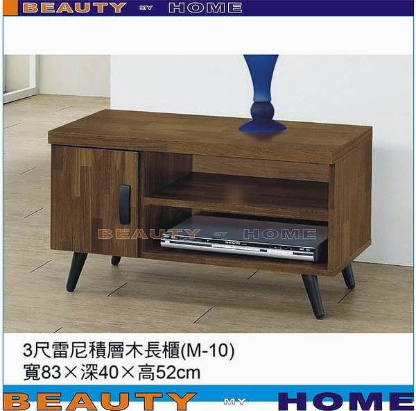 【Beauty My Home】20-HL-282-04雷尼積層木3尺電視櫃【高雄】