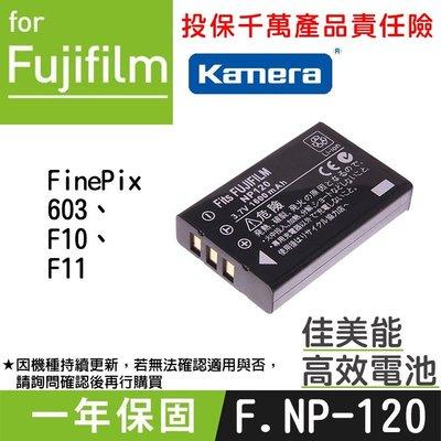 佳美能@趴兔@Fujifilm NP-120 鋰電池 FNP120 富士副廠 全新 與Pentax D-Li7共用