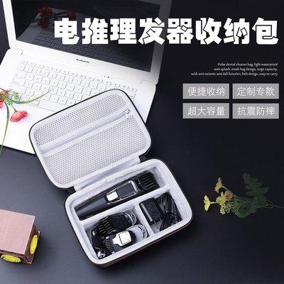 耳機包 音箱包收納盒適用飛利浦mg3750/7750電動理發器收納盒 電推剃須刀理發器收納包