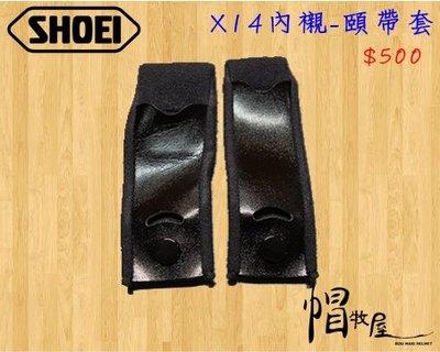 【帽牧屋】SHOEI X14 全罩安全帽 配件 內襯 公司貨 頤帶套