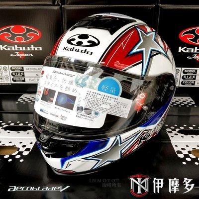 伊摩多※日本 Kabuto OGK AEROBLADE-5 空氣刀5 2018新款 全罩安全帽 VISION彩繪。白藍紅
