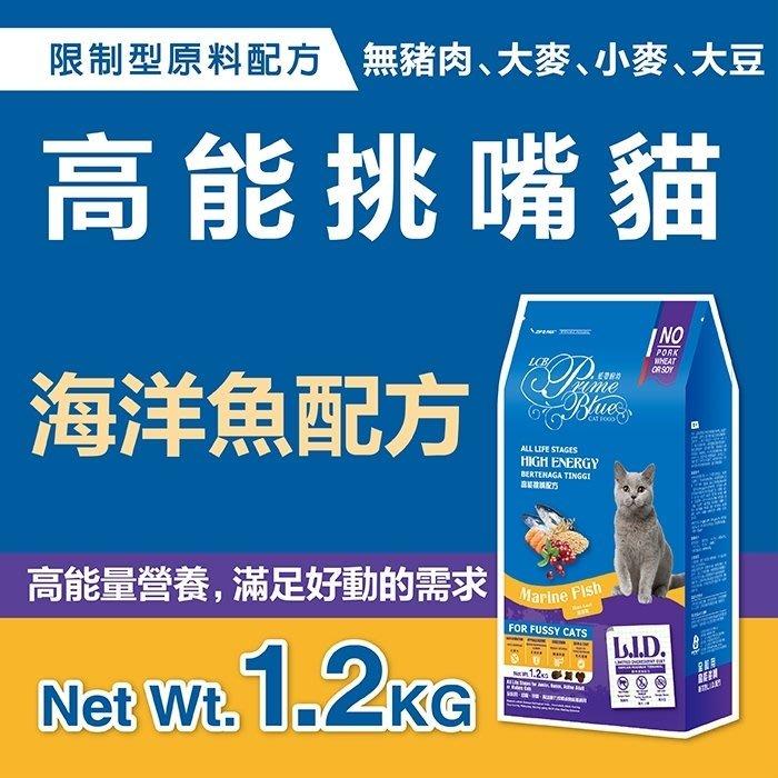 【LCB藍帶廚坊】L.I.D.挑嘴貓糧-高能貓-1.2KG(海洋魚配方)