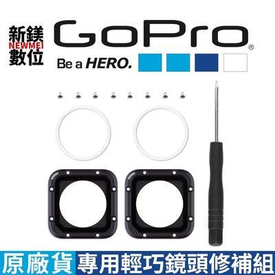 【新鎂-門市可刷卡】GoPro 系列 Session 輕巧版專用鏡頭修補組 ARLRK-001