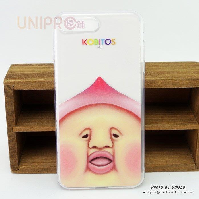 【UNIPRO】iPhone 7 8 5.5 吋 PLUS KOBITOS 醜比頭 屁桃 農場精靈 粉屁桃 屁桃君