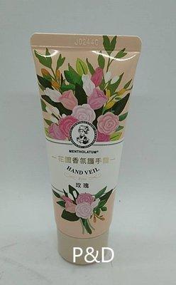 (P&D)曼秀雷敦花園香氛護手霜~Rose 玫瑰 50G/支特價120元