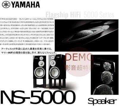 ㊑DEMO影音超特店㍿ 日本YAMAHA NS-5000 旗艦 參考級 高音質 揚聲器 二聲道  破