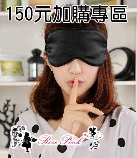 RosePink✿蠶絲眼罩 雙面全黑眼罩150元加購區==注意 不列入滿千免運或四個免運,只能加購不單賣