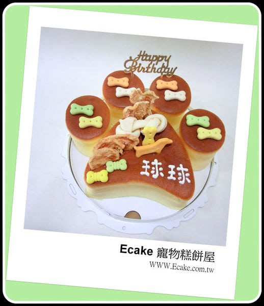 Ecake  寵物糕餅屋 狗狗食用乳酪生日蛋糕 腳掌型10吋套餐組(免運費)