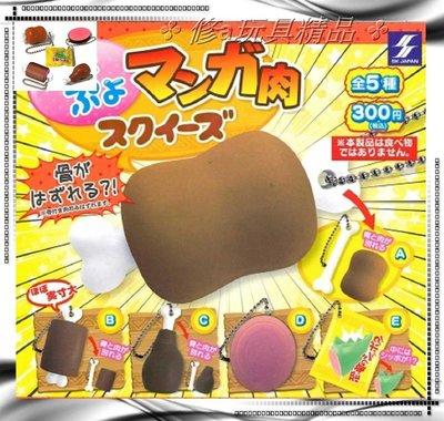 ✤ 修a玩具精品 ✤ ☾日本扭蛋☽ 捏捏動漫肉類造型 全5款 大口吃肉 大口喝酒 不管什麼都來一份