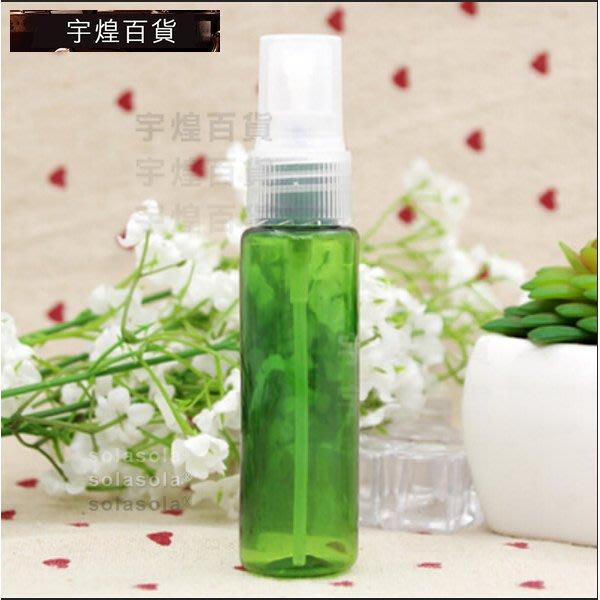 《宇煌》噴霧瓶綠色瓶+透明噴霧乳液瓶30ml樣品瓶分裝瓶PET塑膠瓶空瓶空罐化妝保溼水保養品容器_RdRR
