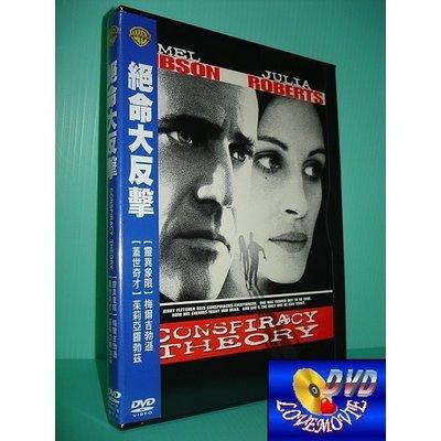三區台灣正版【絕命大反擊Conspiracy Theory(1997)】DVD全新未拆《主演:衝鋒飛車隊-梅爾吉勃遜》