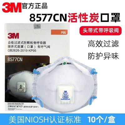 現貨 3M 8577CN防護口罩防粉塵有機氣體異味油性顆粒物P95級別燒焊防護