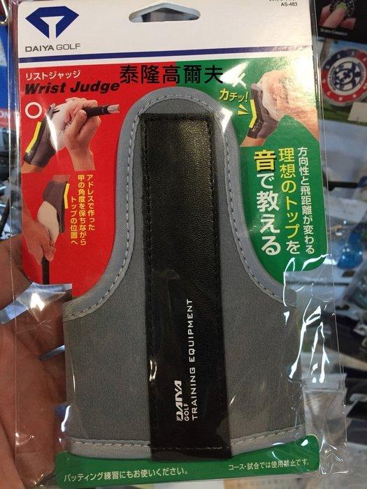 全新 DAIYA 高爾夫 新款固定手腕練習器 訓練用品