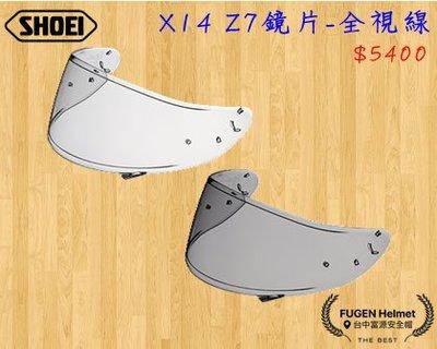 【台中富源】SHOEI X14 Z7 全罩安全帽 配件 通用 鏡片 公司貨 原廠鏡片 可裝防霧片 CWR-1 全視線