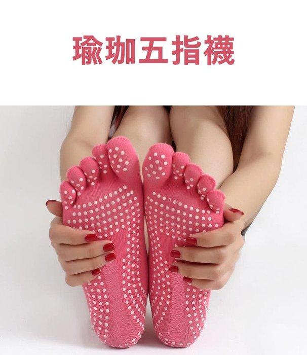瑜伽襪-五指襪 防滑女士棉襪 運動襪 透氣 吸汗 專業健身襪_☆優購好SoGood☆
