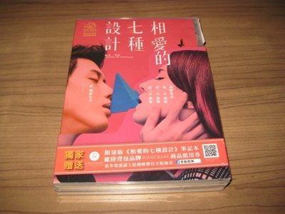 熱門影片《相愛的七種設計》DVD 莫子儀 許偉甯 白梓軒 邱彥翔 陳語安 王大陸