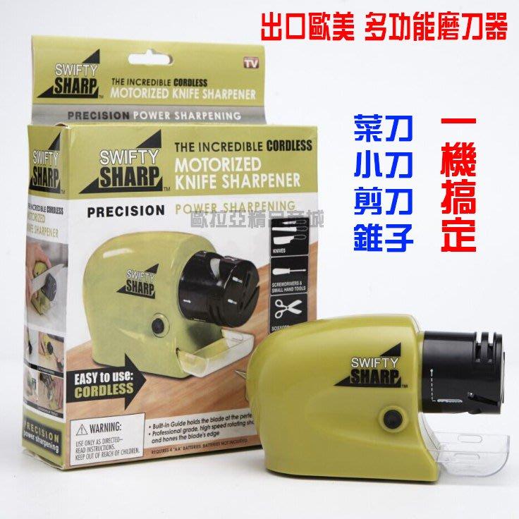 「歐拉亞」電動磨刀器 Swifty sharp 磨刀機 萬用磨刀器 刀具研磨機 磨刀石