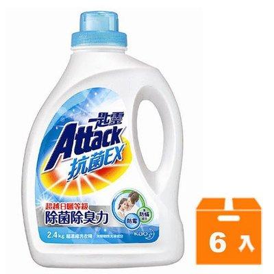 代購~一匙靈 Attack 抗菌EX 超濃縮洗衣精 2.4kg (6入)/箱~創新雙效,潔淨柔順一次靈.獨特柔軟防皺配方