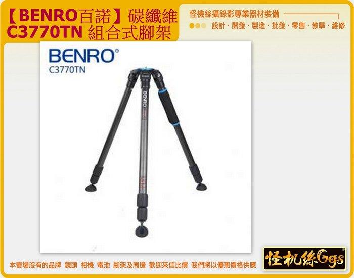 怪機絲【BENRO百諾】碳纖維 C3770TN 組合式腳架 三腳架 雲台