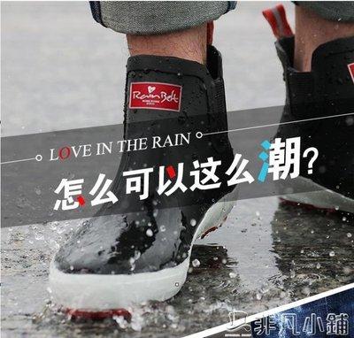 雨靴 雨鞋男低幫短筒雨靴水鞋男士女士套鞋防水防滑釣魚橡膠鞋時尚春夏   全館免運