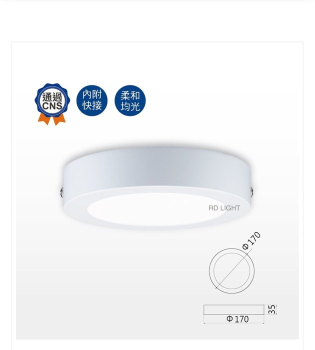舞光 12W LED 小珠吸頂燈 薄型 白光 黃光 CNS  附快速接頭  全電壓 走道 樓梯 玄關 小空間
