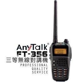 ROWA FT-356 三等5W業餘無線對講機 VHF+UHF+FM 無線電對講機 長距離使用