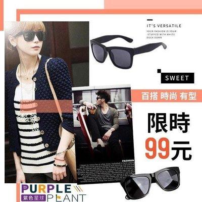 【紫色星球】明星款 膠框 墨鏡【P8235】太陽眼鏡 抗UV400 雷朋 情侶款 方框 黑框 男女皆可戴
