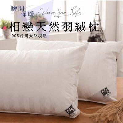 枕頭 /  羽絨枕 100%天然水鳥羽絲枕 羽絨絲枕10/90【MiNiS】台灣製