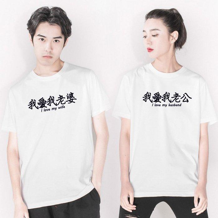 我愛我老婆 我愛我老公 短袖T恤 2色 中文漢字情人情侶潮禮物母親節七夕t 亞版 現貨